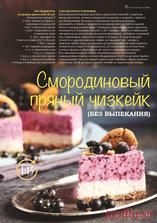 Смородиновый пряный чизкейк (без выпекания)