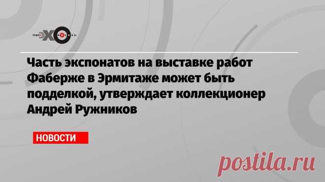 В открытом письме на имя директора музея Михаила Пиотровского он перечисляет ряд работ, какие, по его мнению, являются всего лишь копиями…