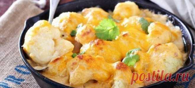 Диетический ужин: Цветная капуста, запеченная в духовке с сырным соусом