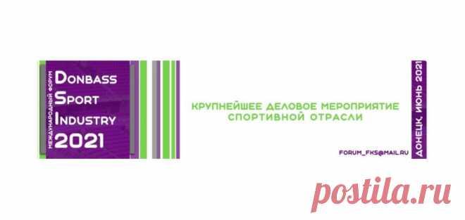 17-18 июня — Международный спортивный форум «Спортивная индустрия Донбасса — 2021» — СК «Донбасс Арена» Меньше недели осталось до начала работы Международного спортивного форума «Спортивная индустрия Донбасса — 2021», проведение которого планируется на «Донбасс Арене». Форум призван стать крупнейшей дискуссионной и образовательной площадкой для всех представителей сферы физической культуры и спорта, а также смежных отраслей. Для кого? — Руководителей и специалистов спорти...