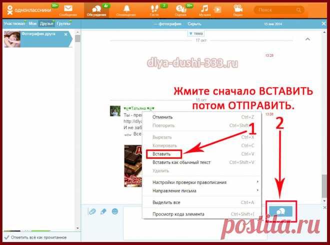 Почты россии, ссылка на открытку в одноклассниках