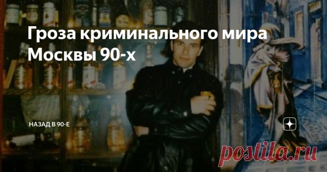 Гроза криминального мира Москвы 90-х Криминальный мир Москвы 90-х - это отдельная страна, живущая по своим законам, порядкам и правилам, и заставляющая жить по этим же правилам не только столицу, но и всю Россию. О лидерах и штатных киллерах ОПГ в те годы писали в криминальных хрониках, о них снимали передачи, а сегодня - документальные фильмы. Они стали настоящими героями своего времени, которые в условиях непростой реальности