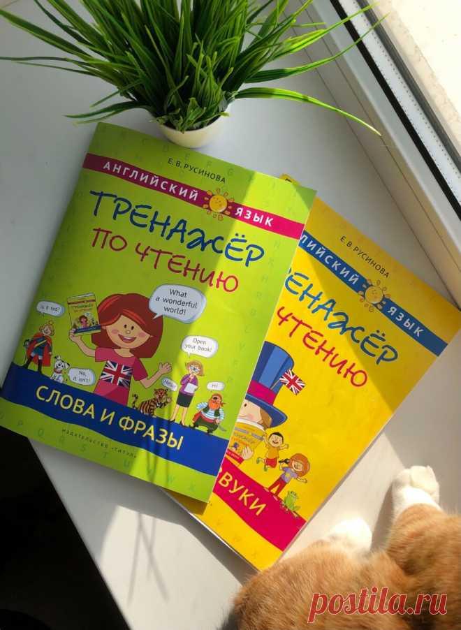 Как я учу детей читать на английском | Молодой учитель | Яндекс Дзен