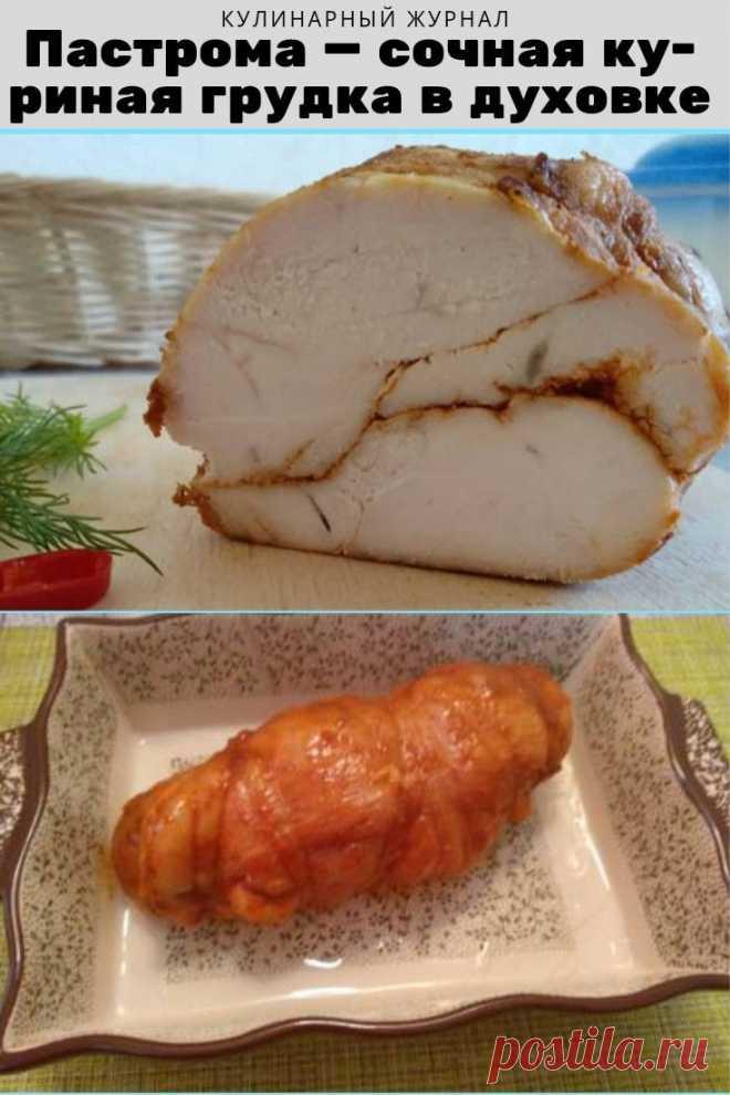 Пастрома — сочная куриная грудка в духовке