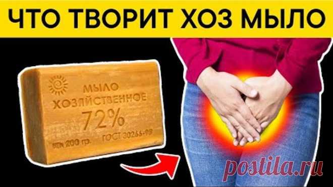 Вот что творит ХОЗЯЙСТВЕННОЕ МЫЛО с телом! 99% пользующихся НЕ ЗНАЮТ об этом!