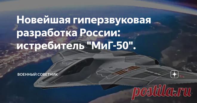 Новейшая гиперзвуковая разработка России: истребитель