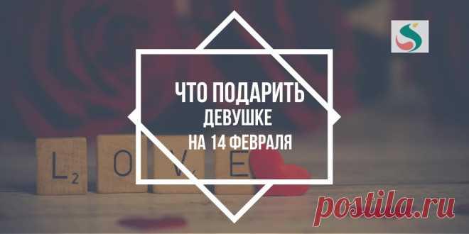 Интересные подарки девушке на 14 февраля ~ SLOVESA - журнал о развитии