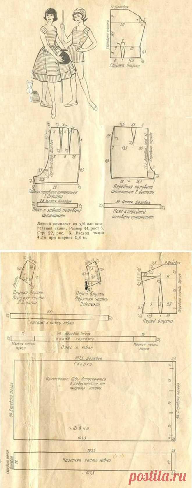 Летний комплект: блузка, шорты и юбка