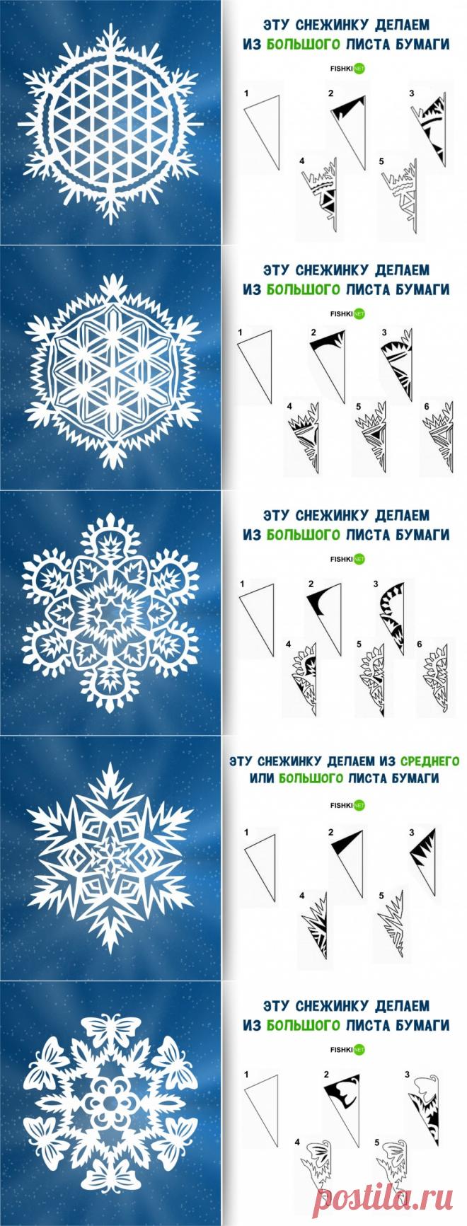 Как из простой бумаги сделать снежинки из