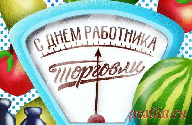 Открытка - Советские весы с гирями. С Днём работника торговли
