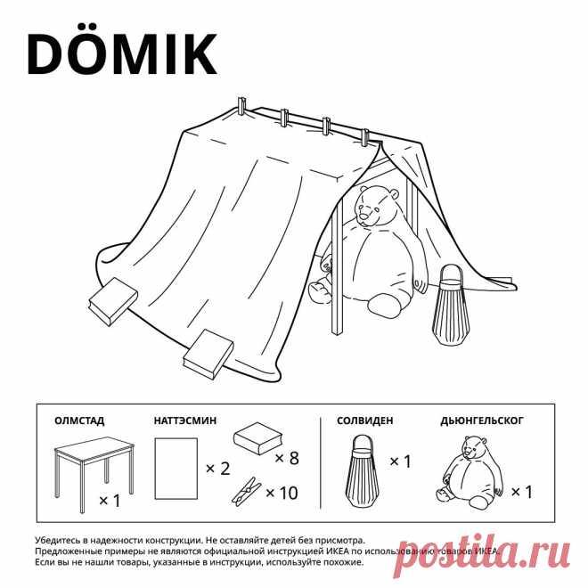 Дизайнеры ИКЕА разработали проекты шалашей, палаток и вигвамов из домашних предметов