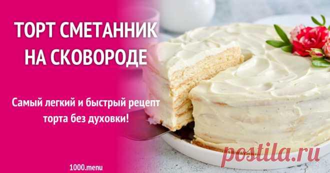 Торт сметанник на сковороде рецепт с фото пошагово и видео Как приготовить торт сметанник на сковороде: поиск по ингредиентам, советы, отзывы, пошаговые фото, видео, подсчет калорий, изменение порций, похожие рецепты