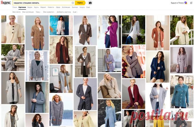Местá надо знать: где искать крутые модели для вязания | Будет связано! | Яндекс Дзен