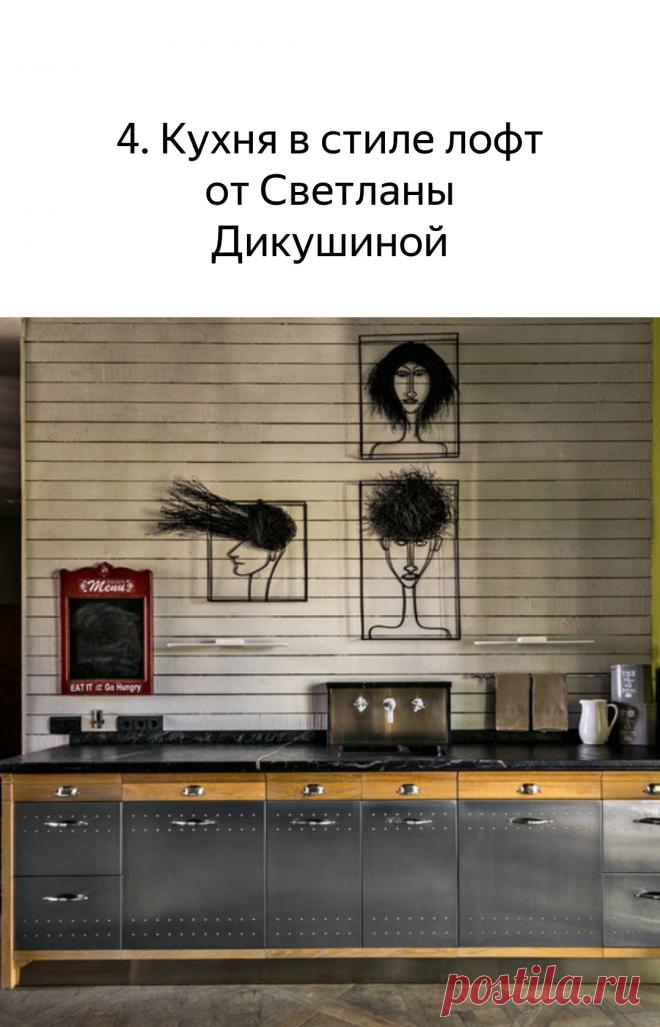 7 дизайнерских кухонь с характером | SALON-interior | Яндекс Дзен
