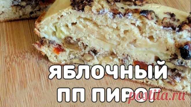 Бесподобно вкусный яблочный пирог. Легко и просто!