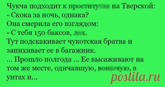 Анекдот про чукчу - Ok'ейно