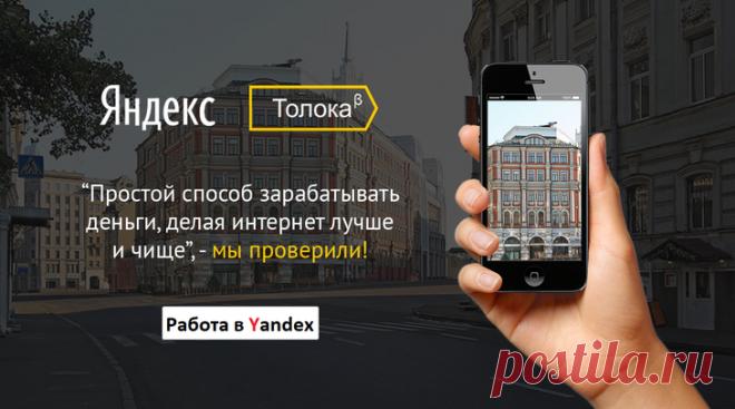 Работа в Яндекс через Толоку – вход в личный кабинет, примеры заданий и вывод денег Узнайте о способах заработка с помощью сервиса Яндекс Толока: для этого понадобится войти в личный кабинет, выбрать задание и приступить к его выполнению. Все полученные деньги легко вывести на электр...