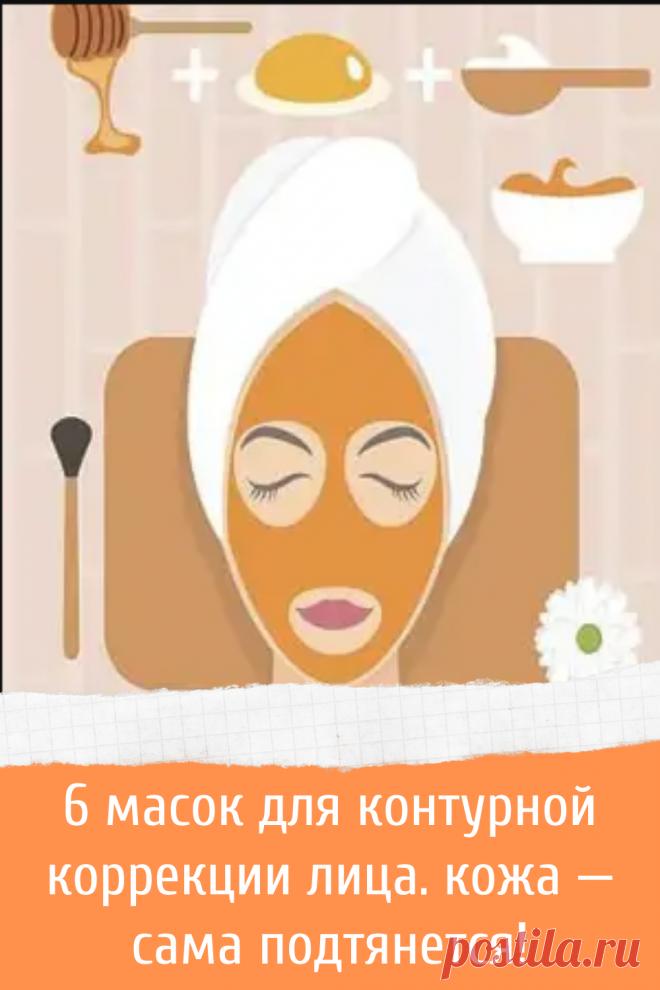 6 масок для контурной коррекции лица. кожа — сама подтянется!