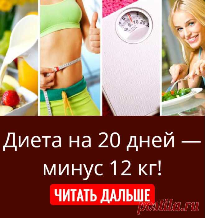 Diet for 20 days — minus 12 kg!