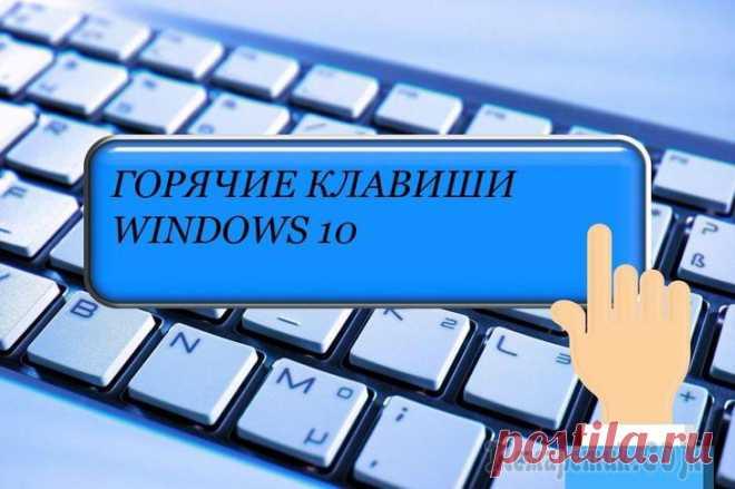 Основные горячие клавиши в Windows 10