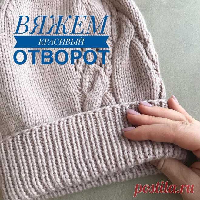 Татьяна в Instagram: «Наконец-то я нашла идеальный способ для вязания идеального отворота