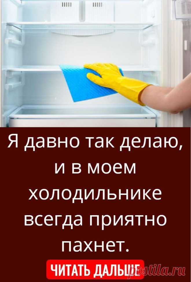Я давно так делаю, и в моем холодильнике всегда приятно пахнет.
