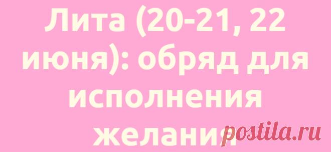 Лита (20-21, 22 июня): обряд для исполнения желания Яндекс-картинки, иллюстрация Яндекс-картинки, иллюстрация Дорогие мои подписчики! Наступает Лита, её можно отпраздновать... Читай дальше на сайте. Жми подробнее ➡