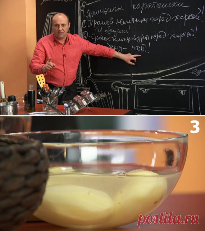 Принципы Лазерсона. Приготовление картофеля
