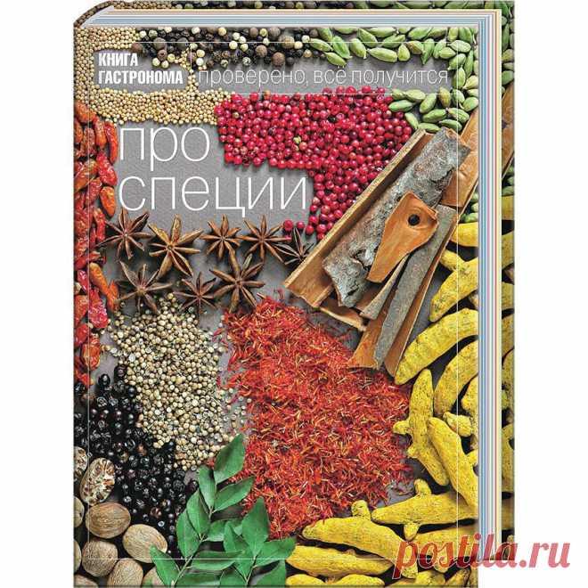 Про специи – купить по низкой цене в интернет-магазине Мой Мир, с доставкой по Москве и РФ