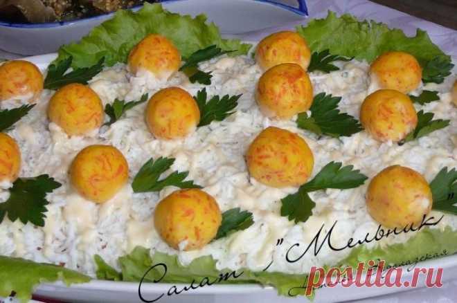 Праздничный салат » Мельник». Красивый и очень вкусный    Рекомендую!          Ингредиенты: Свинина или куриное филечерносливгрибылукмаринованные огурцыморковьяйцамайонезукроп Приготовление:  Салат выкладываем слоями, промазывая каждый слой майонезом. 1 …