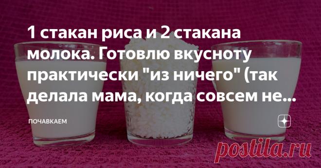 1 стакан риса и 2 стакана молока. Готовлю вкусноту практически
