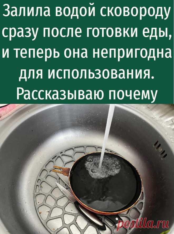 Залила водой сковороду сразу после готовки еды, и теперь она непригодна для использования. Рассказываю почему