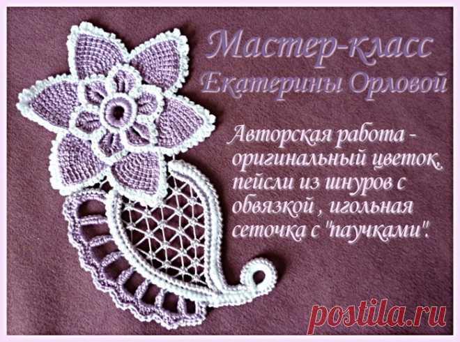 Авторская работа - оригинальный цветок пейсли из шнуров с обвязкой, игольная сеточка с паучками