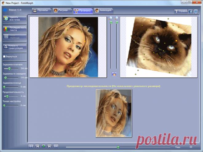FotoMorph — анимация из фотографий FotoMorph служит для создания анимации из фотографий, в программе можно создать анимационное изображение, применив к нему различные эффекты.