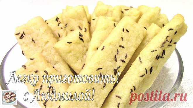 Соленое печенье с тмином. Очень вкусное. | Легко приготовить! С Людмилой! | Яндекс Дзен