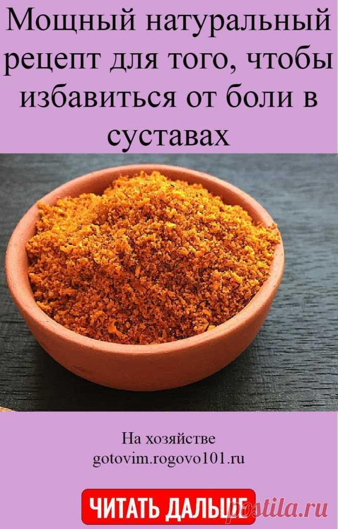 Мощный натуральный рецепт для того, чтобы избавиться от боли в суставах