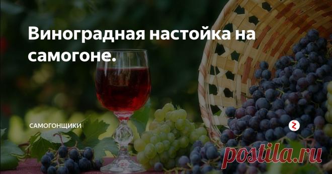 La tintura de parra sobre el aguardiente casero. Excepto el vino y la chacha (Grappa) de la uva resultan las tinturas excelentes sobre el aguardiente u otra aguardiente fuerte. Estos sabroso y en las cantidades moderadas las bebidas útiles de postre se preparan muy simplemente, es necesario sólo ser abastecido por la paciencia.\u000d\u000aEs más grandes que los artículos en nuestros canales: telegram, Vkontakte, Yandeks Dzen, los Compañeros de clase\u000d\u000aPara la preparación de las tinturas de parra sirven cualesquiera clases de la uva (blanco y rojo), kup