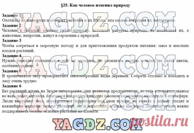 Пономарева тетрадь класс гдз биология 5 николаев