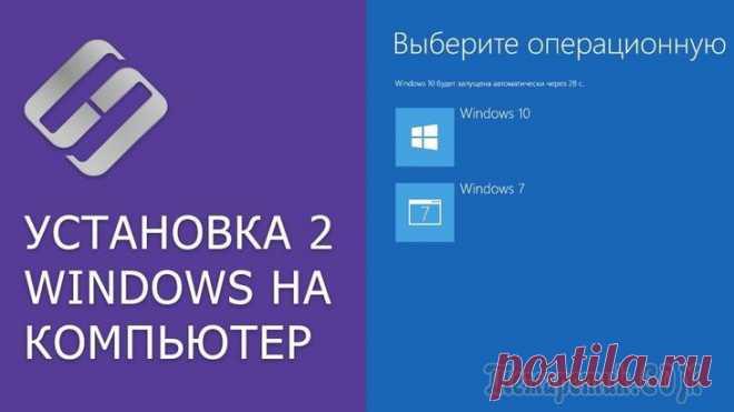Устанавливаем две разные Windows на один компьютер Не до конца ясен вопрос насчет одновременной работы ОС. Тем не менее, решил вынести его в целую статью, т.к. сама по себе тематика достаточно популярна. Вообще, данную проблему можно решить, по крайне...