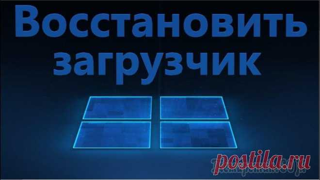Windows 10 не загружается - как восстановить загрузчик Несмотря на то, что Windows 10 стала очень надежной системой (хотя бы сравнить с Windows XP...), однако, и она не застрахована от различных проблем. Одна из наиболее частых и болезненных - отказ загру...
