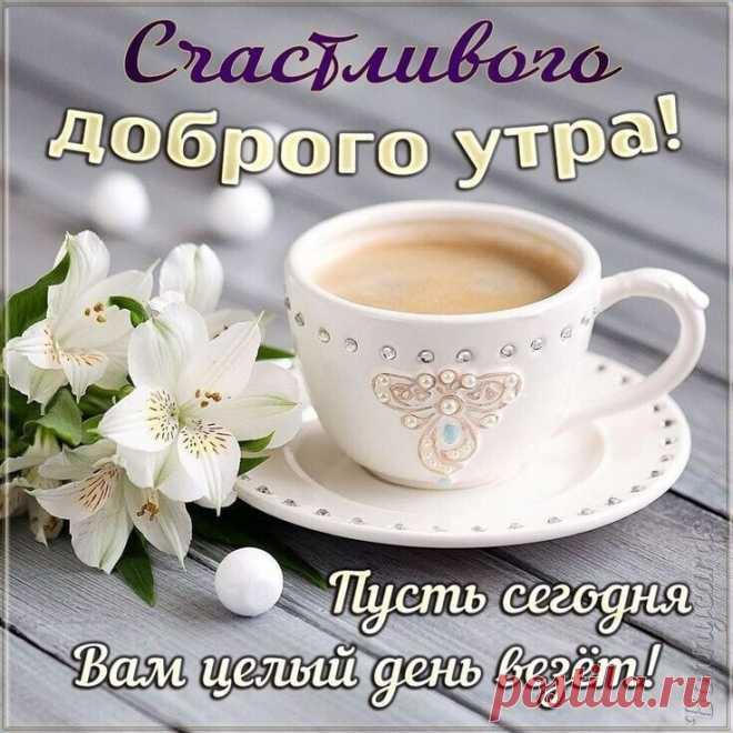 С Добрым утром! — Фото | OK.RU