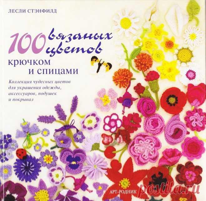 Лесли Стэнфилд. 100 вязаных цветов ~ Online журналы по вязанию и рукоделию
