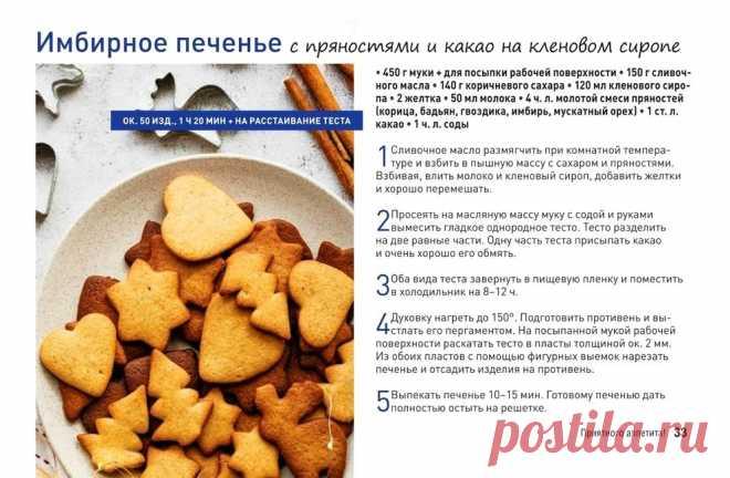 Имбирное печенье с пряностями и какао на кленовом сиропе