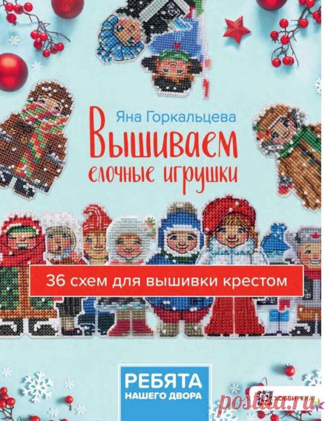 Вышивальная ностальгия Старого Нового года. Бестселлер 2020 среди книг по вышивке. | Aikimari | Яндекс Дзен