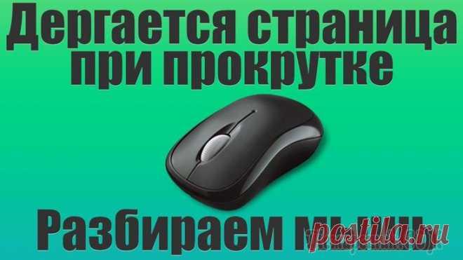Тормозит курсор мышки: дергается, подвисает.Основные причины, из-за чего курсор мыши может тормозить.