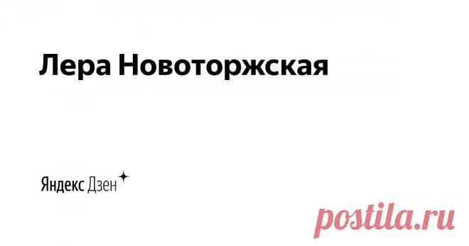 Лера Новоторжская   Яндекс Дзен Я занимаюсь росписью одежды и рассказываю об этом 🙌