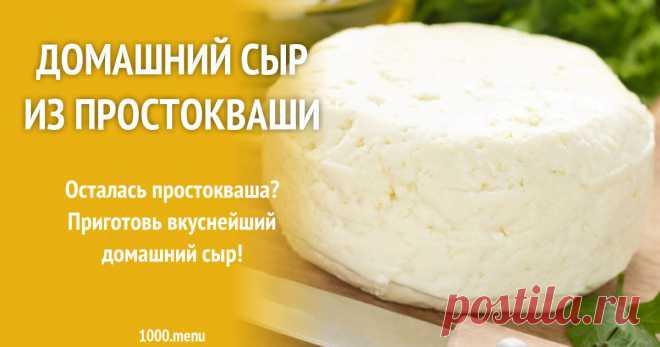 Домашний сыр из простокваши рецепт с фото Готовим домашний сыр из простокваши: поиск по ингредиентам, советы, отзывы, пошаговые фото, подсчет калорий, удобная печать, изменение порций, похожие рецепты