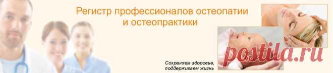 Регистр профессионалов остеопатии и остеопрактики
