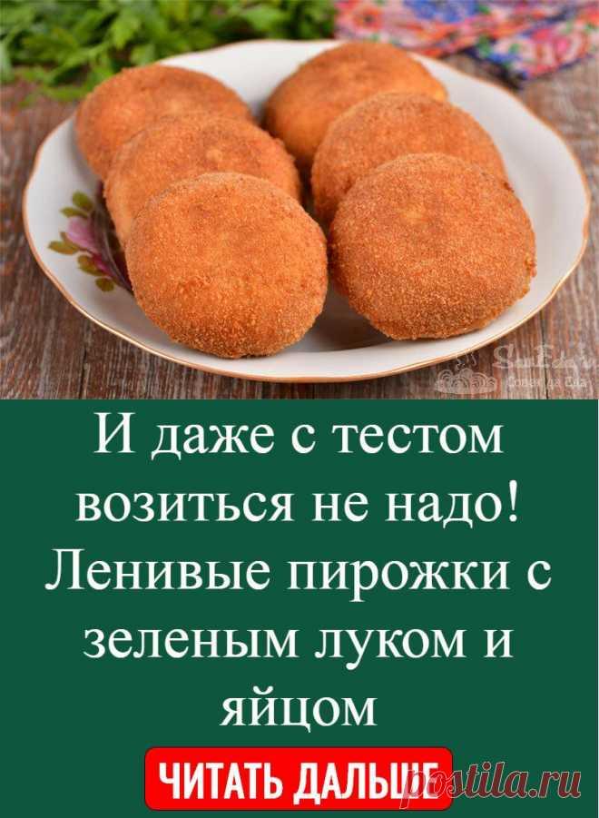 И даже с тестом возиться не надо! Ленивые пирожки с зеленым луком и яйцом