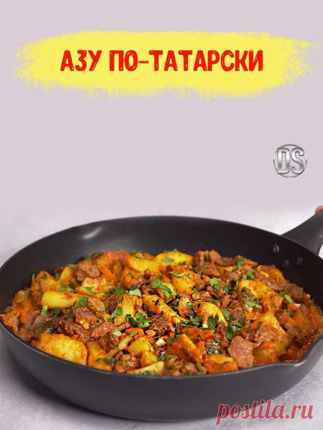 АЗУ ПО-ТАТАРСКИ.    Сытный мясной обед и главное — это неизменный набор ингредиентов: мясо, картофель и острый томатный соус с солеными огурцами, который объединяет все в единое целое.